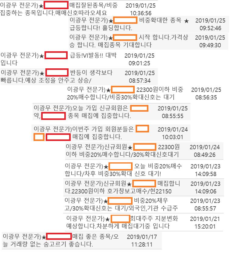 2019/매집종목문자1.png